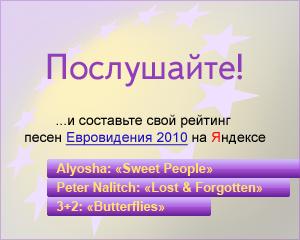 Евровидение на Яндексе